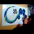 Vẽ rồng một nét – Hitofude Ryuu